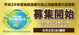 平成29年度地球温暖化防止活動環境大臣表彰