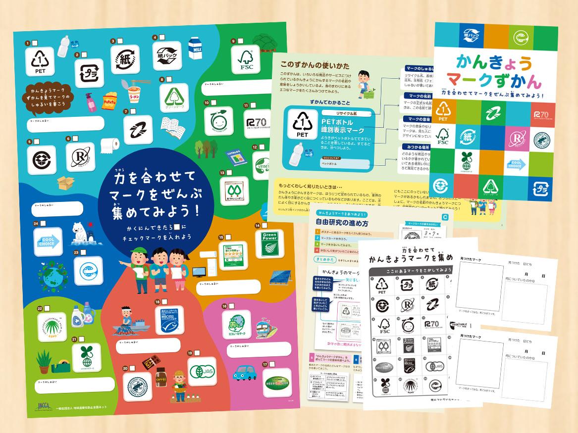 「環境マークプログラム」 ツールセット販売のお知らせ